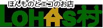 香川県の本物商品、ロハス商品販売のロハス村