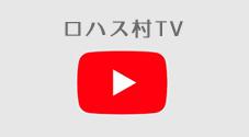 ロハス村youtube
